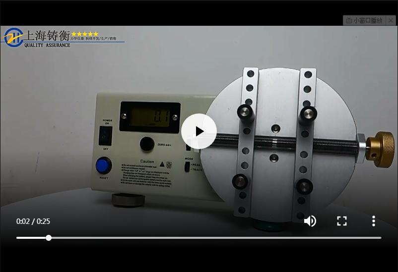 <b>瓶盖扭力测试仪视频</b>